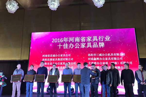 Huacheng awarded as Henan Top 10 Brands in Furniture Field